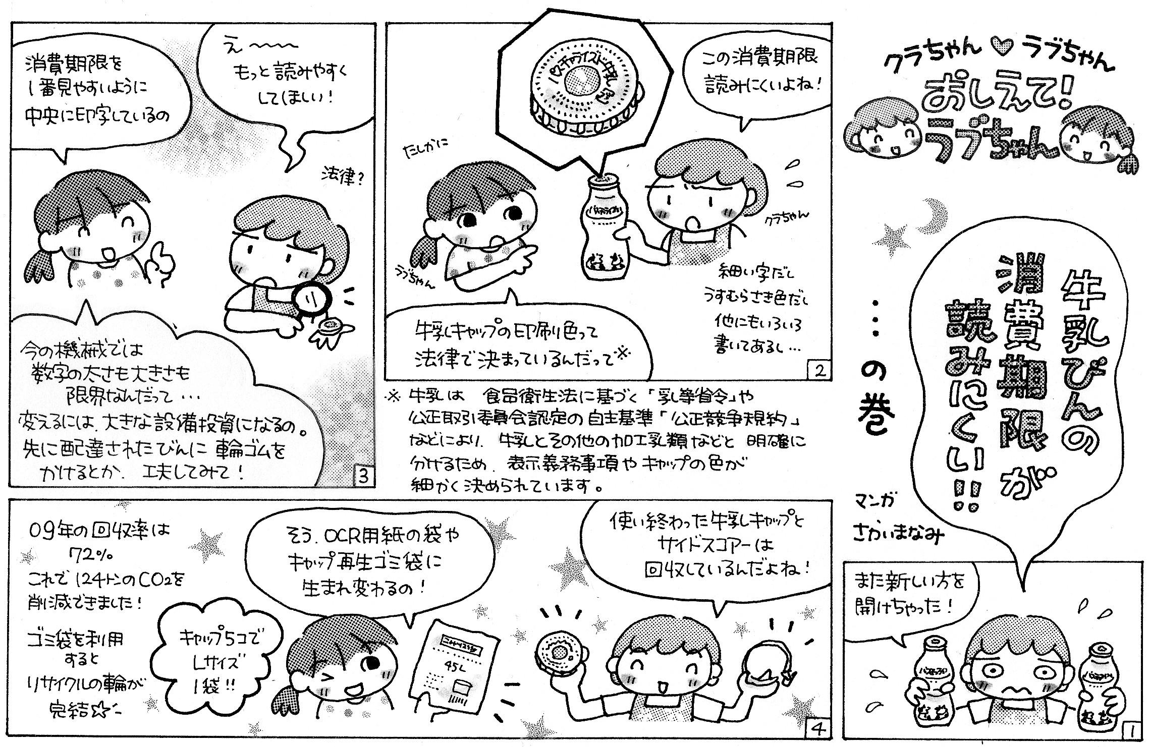 牛乳びんの消費期限が読みにくい!!