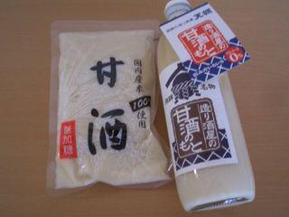 CIMGamazake5104.JPG