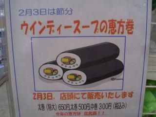 CIMGehoumaki5111.JPG