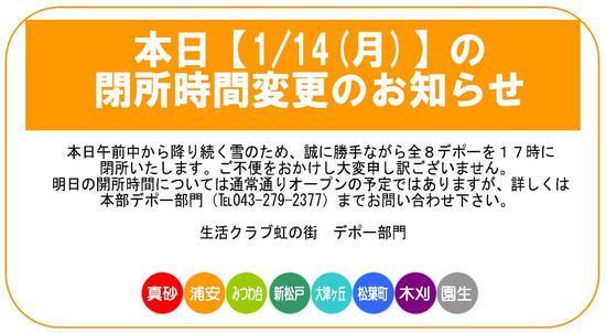 130114rinji_dp.JPG