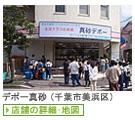 dp_masago.jpg