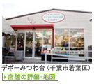 dp_mitsuwa.jpg