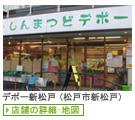 dp_sinmatsu.jpg