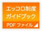 エッコロ制度ガイドブック(PDFファイル)
