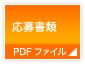応募書類(PDFファイル)