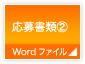 応募書類2(Wordファイル)