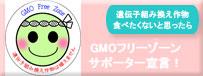 GMOフリーゾーンサポーター宣言
