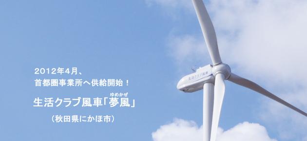 生活クラブ風車「夢風」