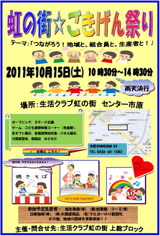 1012-20111012gokigen.jpg