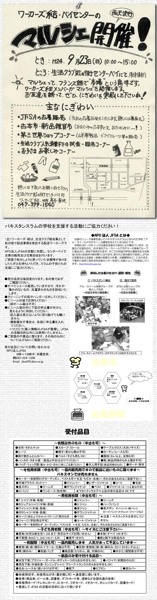 2012.0911yui_marche.jpg