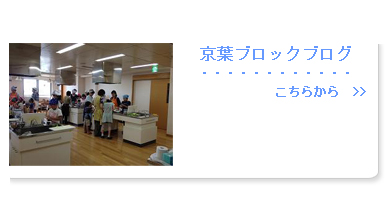 area_keiyo_11.jpg