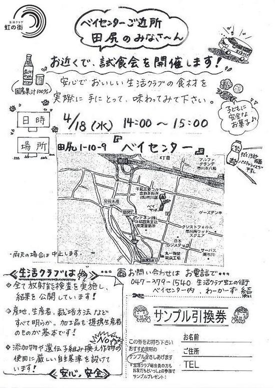 12.04.18bay1.JPG