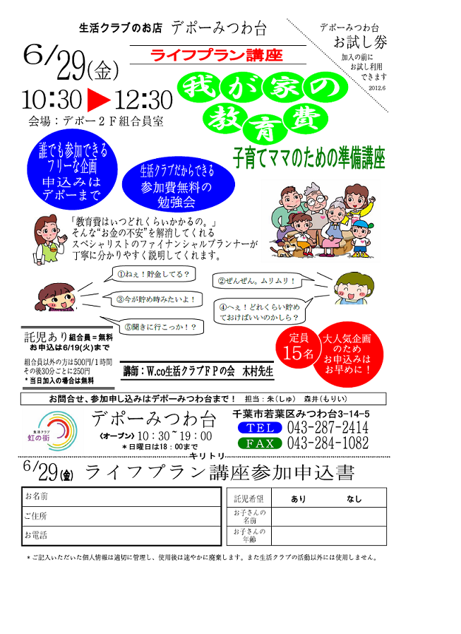 mitsuwa lifeplan.png