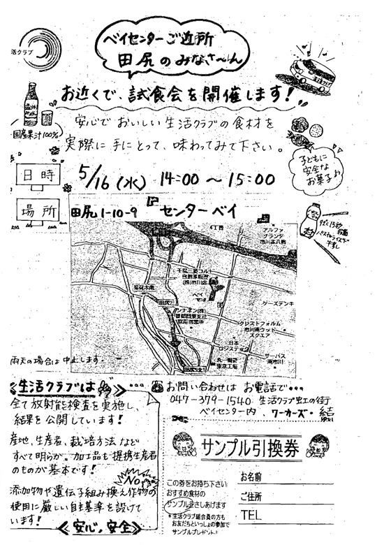 yui_event20120508.jpg