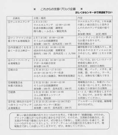 2013_2_kikaku.jpg
