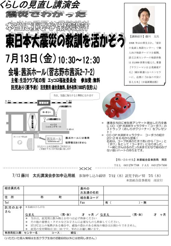 0713kurashi_minaosikouenkai.jpg