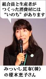 20120605_enomotosan2.jpg
