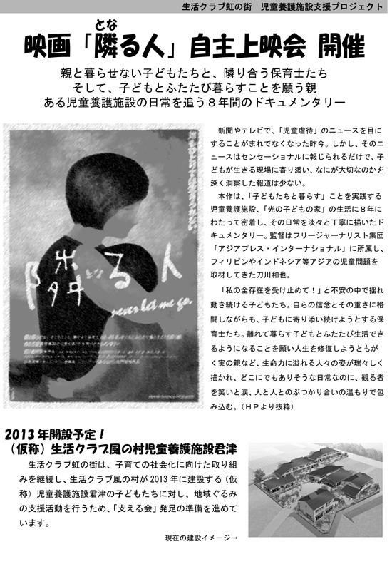 20121015tonaru-1.jpg