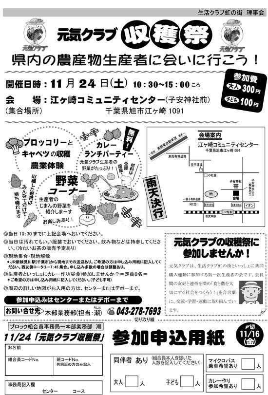 20121019nanairo325harvestfes.jpg