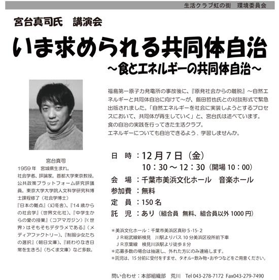 20121029nanairo324kouenkai.jpg