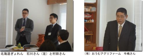 20130301oumu_5.jpg