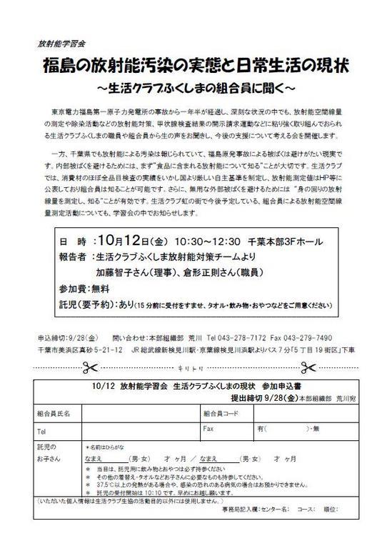 fukushima_g.JPG