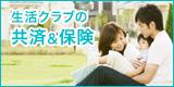 bnr_side_kyosai_top.jpg