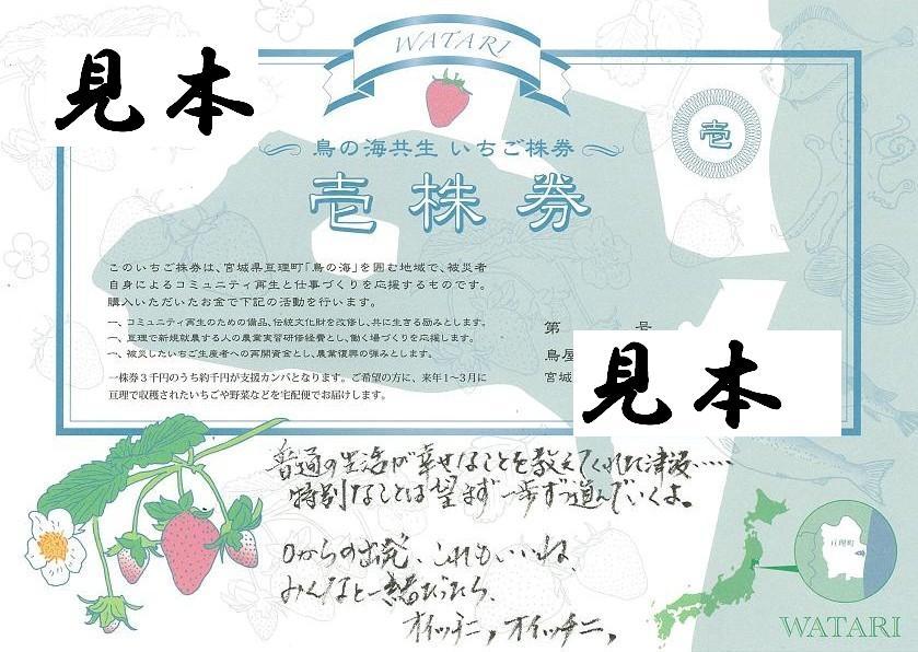 http://chiba-seikatsuclub.coop/tankyou/ichigokabuken_mJPG.JPG