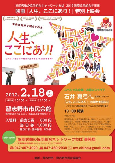 jinsei_flyer_1-1.jpg