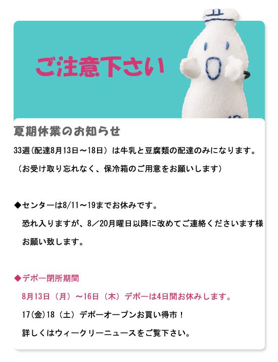 natuyasumi-1.jpg