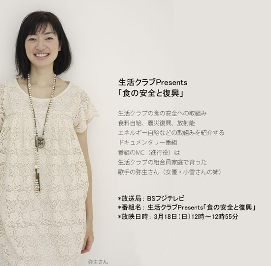 seikatsuclubpresents.jpg