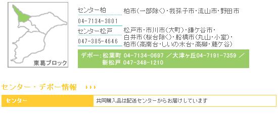 area_tokatsu_1.jpg