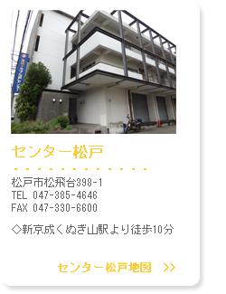 area_tokatsu_3.jpg
