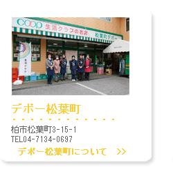 area_tokatsu_5.jpg