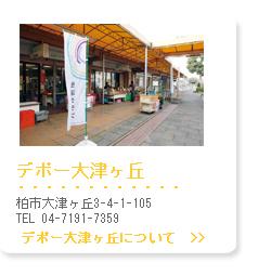 area_tokatsu_6.jpg