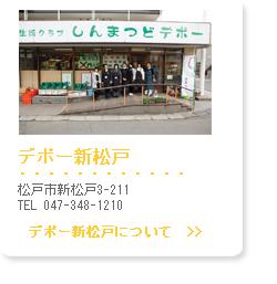 area_tokatsu_7.jpg