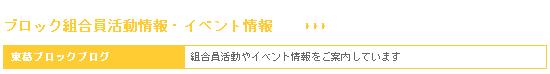 area_tokatsu_9.jpg