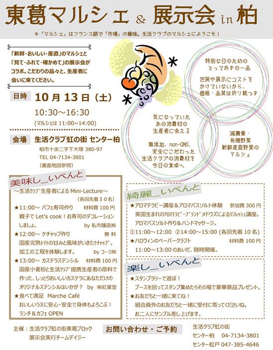 20121013tokatsu_marche1.jpg