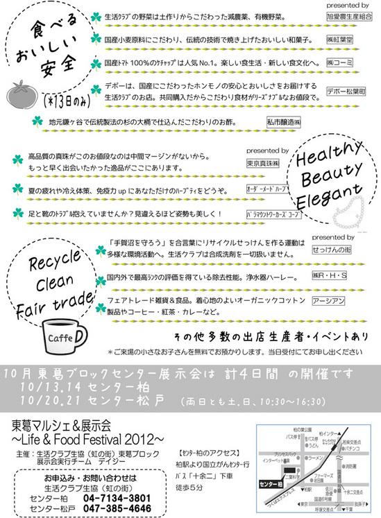 20121013tokatsu_marche2.jpg
