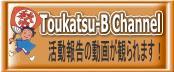 Toukatsu-B Channel